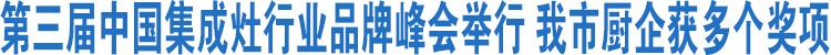 第三届中国集成灶行业品牌峰会举行