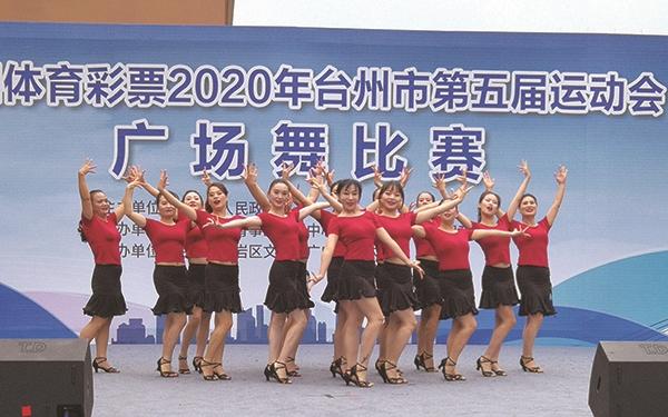 台州市第五届运动会广场舞比赛中