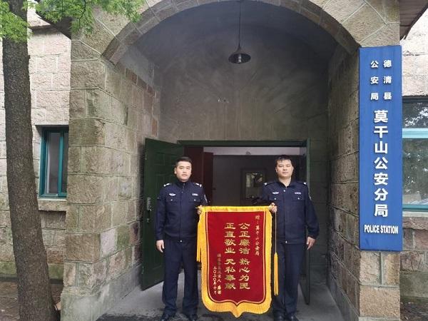 杭州游客被困山坡 德清警方紧急救援