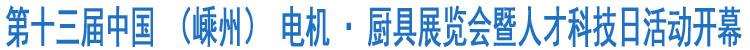 第十三届中国(嵊州)电机・厨具展览会暨人才科技日活动开幕