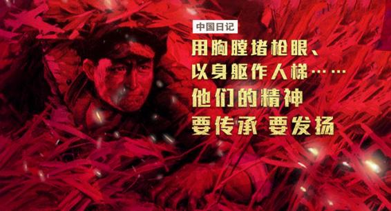 中国日记|用胸膛堵枪眼、以身躯作人梯……他们的精神要传承要发扬