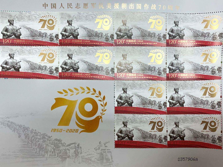 纪念抗美援朝70周年邮票发行