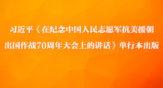 习近平《在纪念中国人民志愿军抗美援朝出国作战70周年大会上的讲话》单行本出版