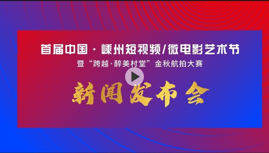 [视频]中国・嵊州短视频/微电影艺术节