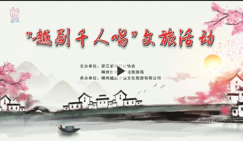 【视频】越剧千人唱