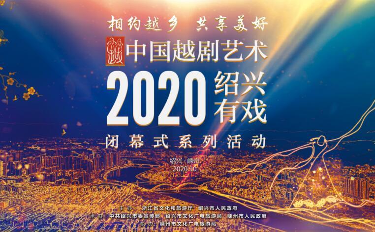 【视频】2020绍兴有戏活动闭幕式