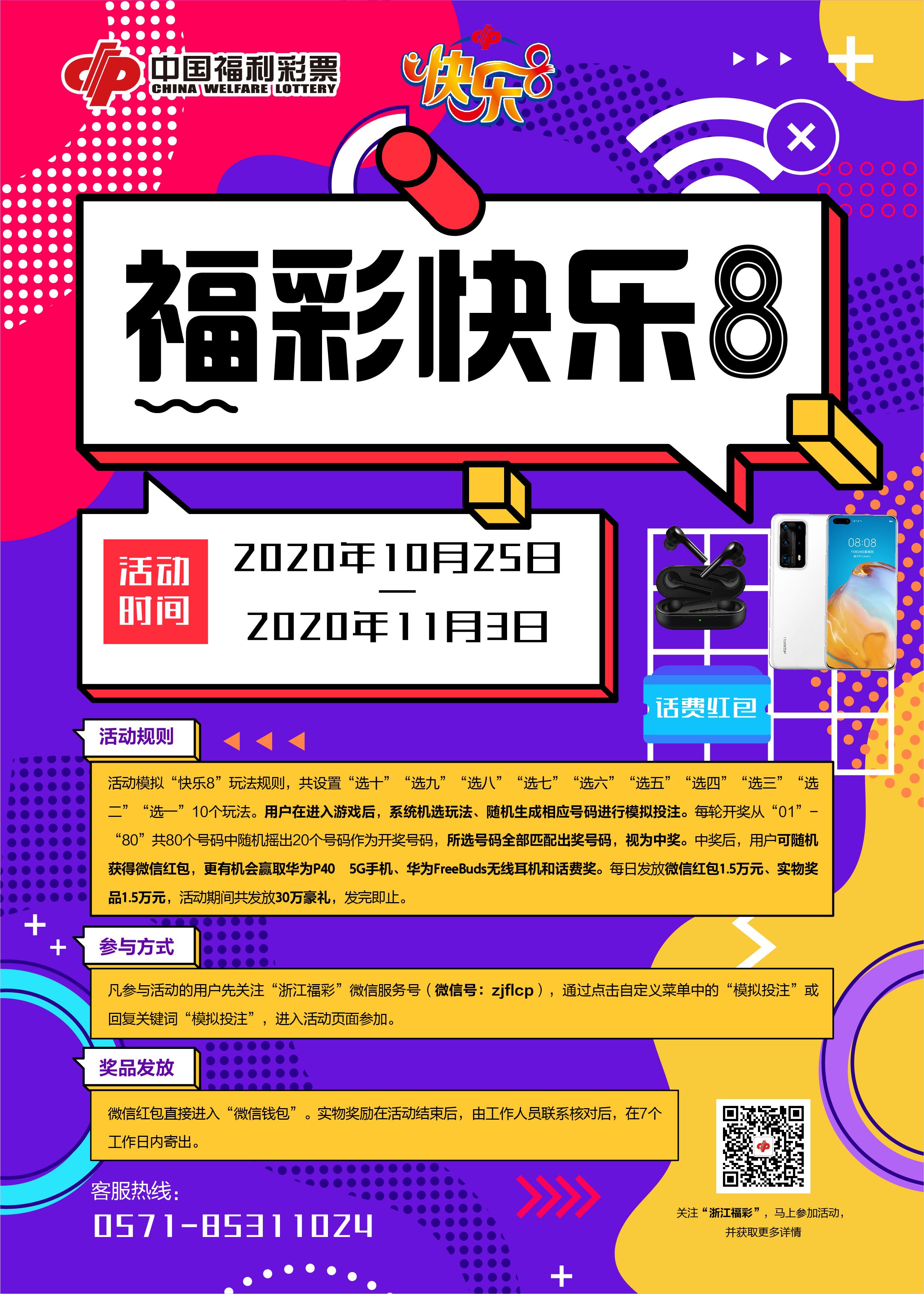 """谈古论今 福彩新游戏""""快乐8""""竟拥有百年历史"""