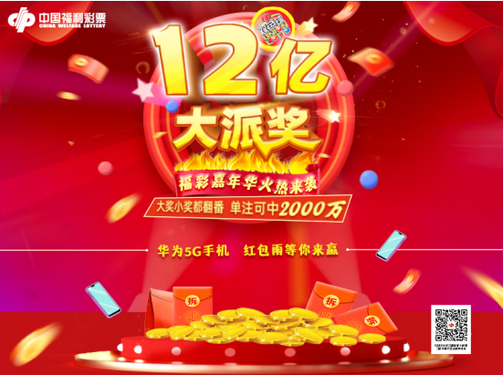【专题】双色球12亿元大派送,2020福彩嘉年华火热来袭