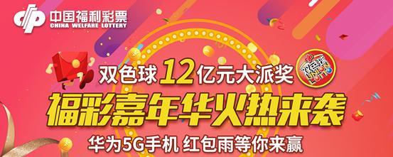 """福彩嘉年华给""""双色球12亿元派奖""""添彩了,5G手机、红包雨……7重好礼享不停"""