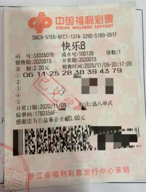 """2元喜中福彩""""快乐8""""5万奖金"""