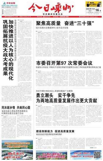 数字报纸首页缩略图