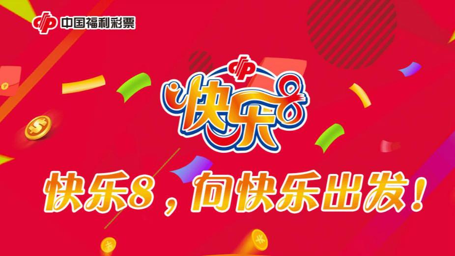 """【专题】福彩""""快乐8""""惊喜上市"""