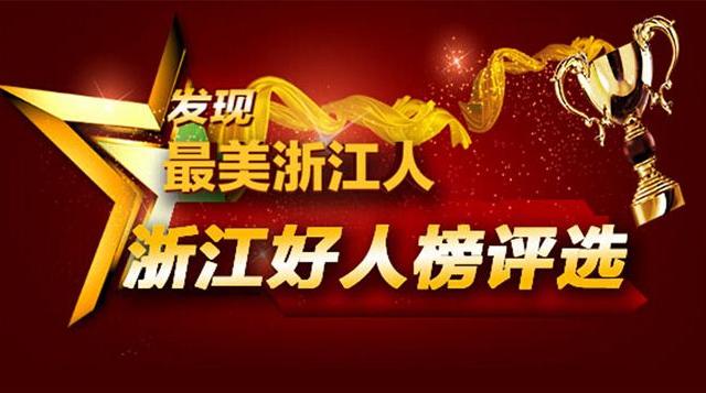 8至10月浙江好人榜揭曉