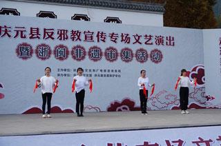 庆元县反邪教宣传专场文艺演出暨浙闽边界非遗市集活动举行