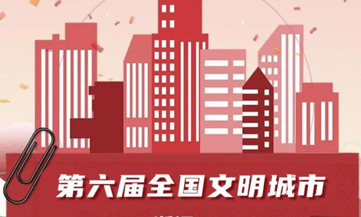 新一屆全國文明城市、文明村鎮等獲表彰 浙江入選名單來了