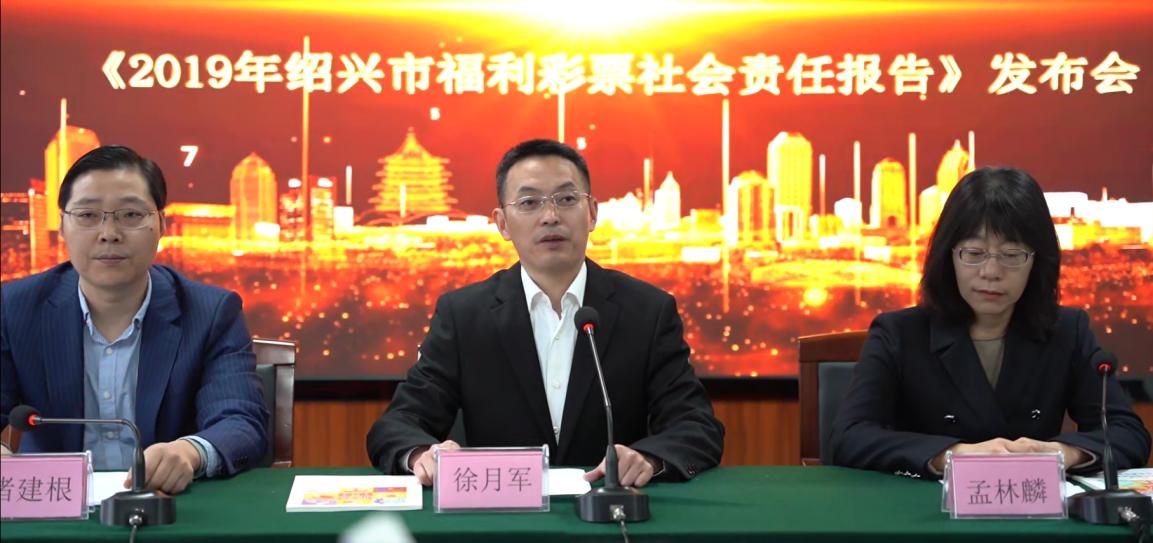 《2019年绍兴市福利彩票社会责任报告》发布