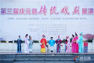 第三届庆元县传统戏剧展演举行