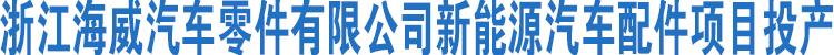 浙江海威汽车零件有限公司新能源汽车配件项目投产