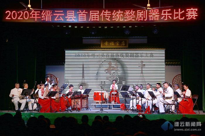 我县首届传统婺剧器乐比赛圆满落幕