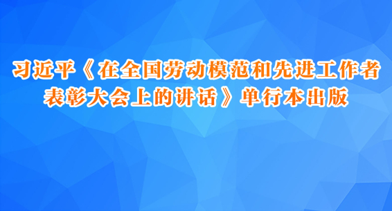习近平《在全国劳动模范和先进工作者表彰大会上的讲话》单行本出版
