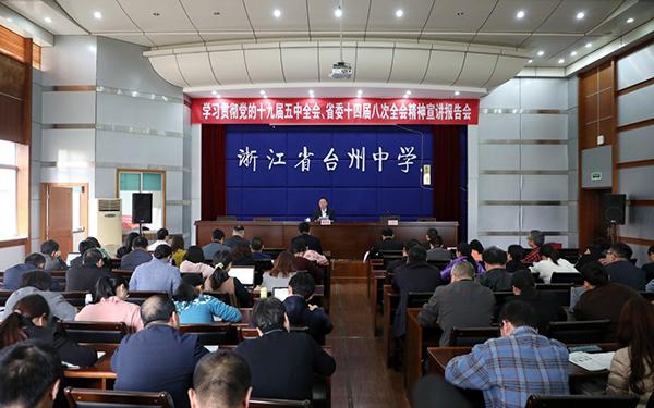 梅式苗赴台州中学宣讲党的十九届五中全会和省委十四届八次...