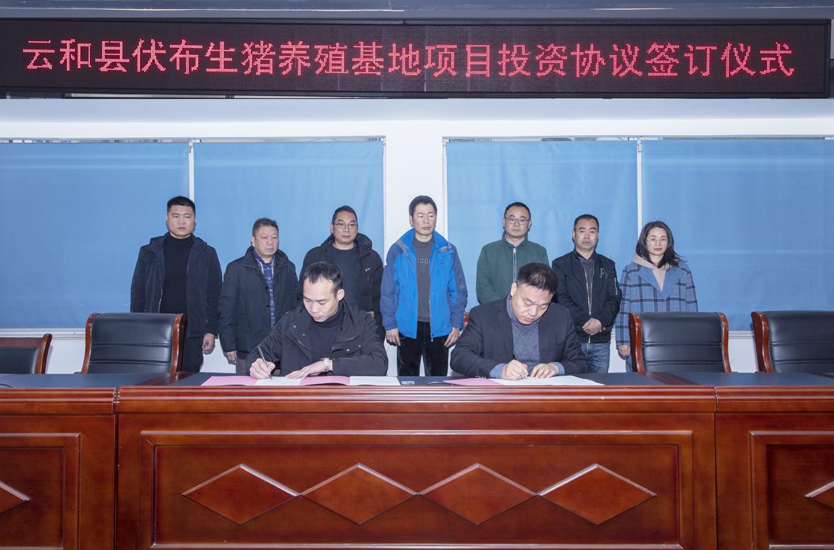 县伏布生猪养殖基地项目正...
