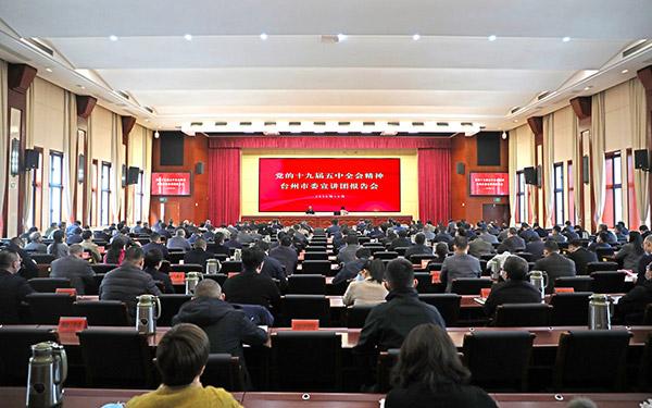 台州市委宣讲团来我市宣讲党的十九届五中全会精神