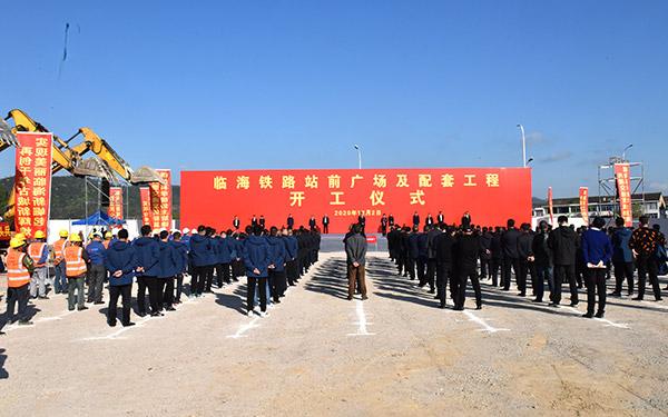 临海铁路站前广场及配套工程开工仪式昨举行
