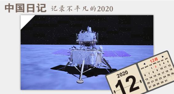 中国日记 | 嫦娥揽月 蟾宫挖宝