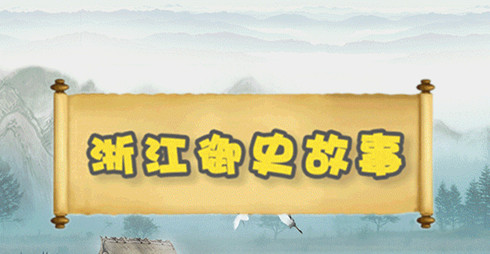 浙江御史故事 | 陳禾:一身正氣 亮劍奸佞