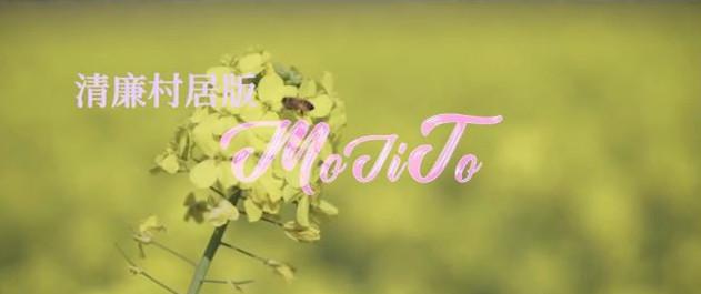 《清廉村居版Mojito》火熱上線 !