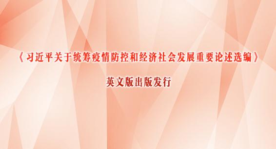 《習近平關于統籌疫情防控和經濟社會發展重要論述選編》英文版出版發行