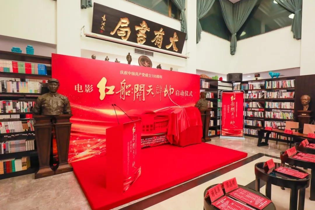 建党百年献礼电影《红船:开天辟地》在京启动拍摄