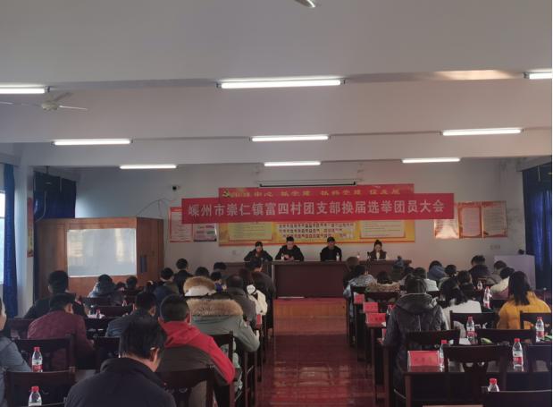 崇仁镇富四村召开团支部换届选举大会