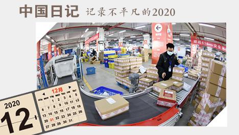 中國日記丨四連跳,跳出800億新高度