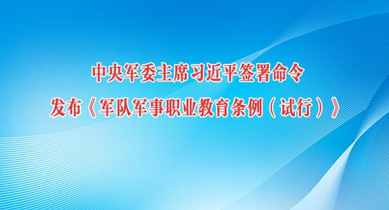 中央軍委主席習近平簽署命令 發布《軍隊軍事職業教育條例(試行)》