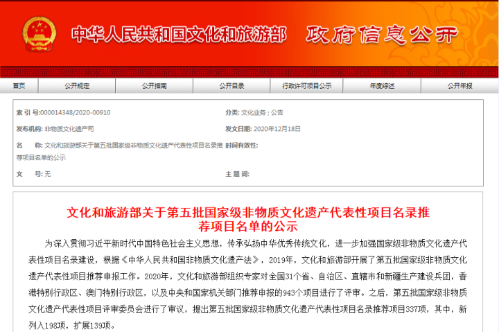 第五批国家级非遗代表性项目名单公示 浙江20项入选!