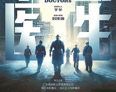 《中国医生》杀青 礼赞抗疫英雄