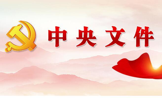 中办国办:做好2021年元旦春节期间有关工作