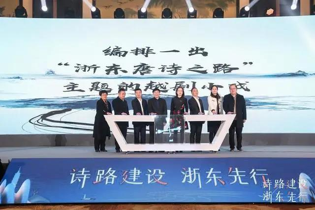 浙东唐诗之路核心区建设成果发布会举行