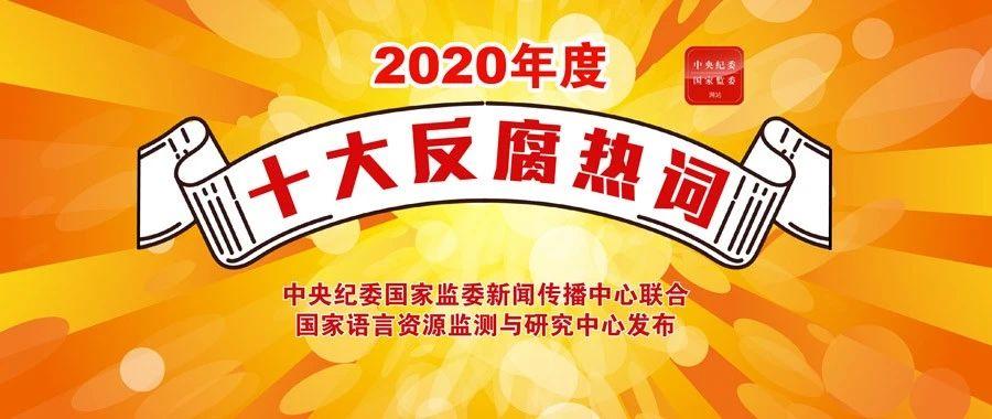2020年度十大反腐热词