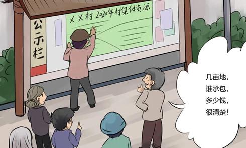 村(社区)监察工作联络站监察监督十八招(三)