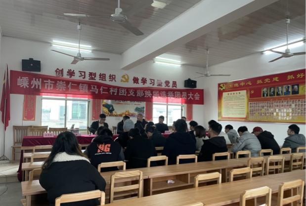 马仁村开展团支部换届选举