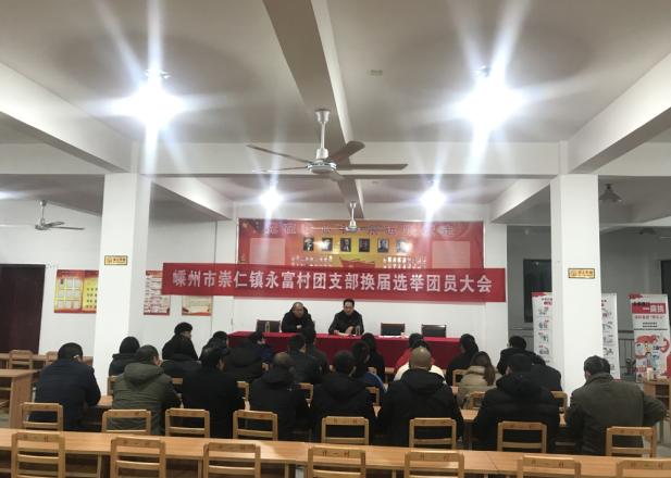 永富村举行团支部换届选举大会