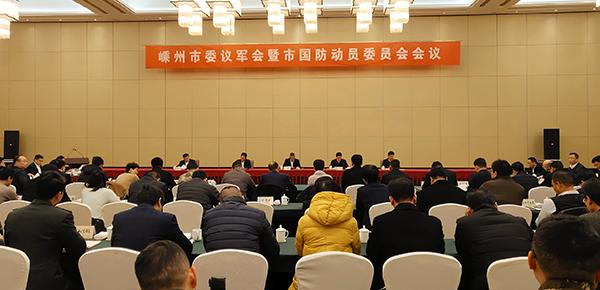 市委召开议军会暨市国防动员委员会会议