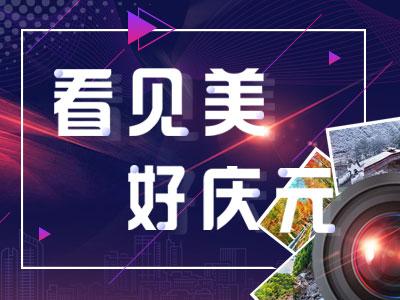 """2020掌上庆元""""看见美好庆元""""短视频大赛获奖作品展播"""