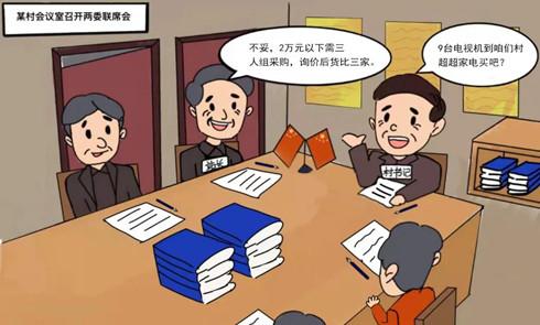 村(社区)监察工作联络站监察监督十八招(五)