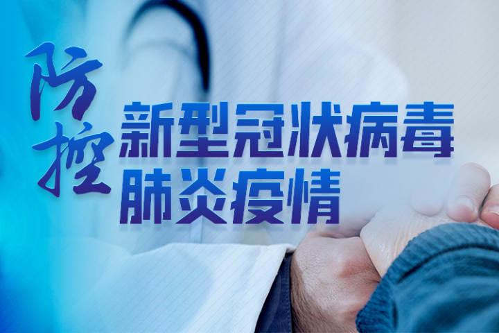 浙江省防控办印发关于进一步加强冬春季和春节期间新冠肺炎疫情防控工作的通知