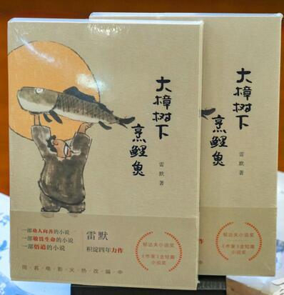 《大樟樹下烹鯉魚》,雷默新書寧波首發