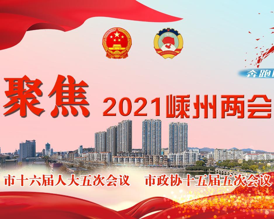 【专题】聚焦2021・嵊州两会